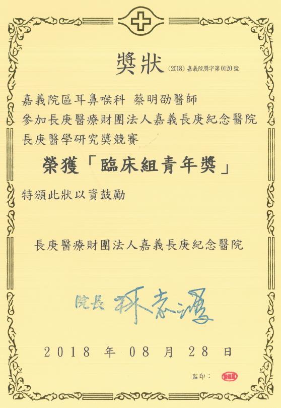 01_tsaims_award