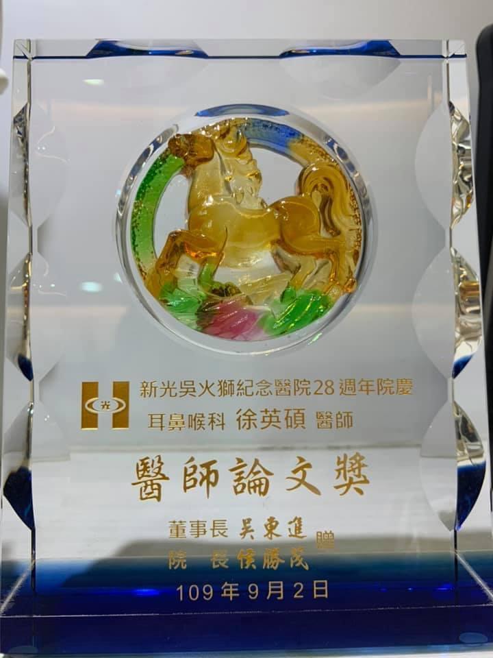 hsuys_award